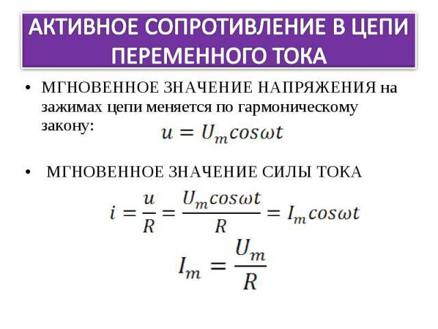 МГНОВЕННОЕ ЗНАЧЕНИЕ НАПРЯЖЕНИЯ на зажимах цепи меняется по гармоническому закону: МГНОВЕННОЕ ЗНАЧЕНИЕ НАПРЯЖЕНИЯ на зажимах цепи меняется по гармоническому закону: МГНОВЕННОЕ ЗНАЧЕНИЕ СИЛЫ ТОКА