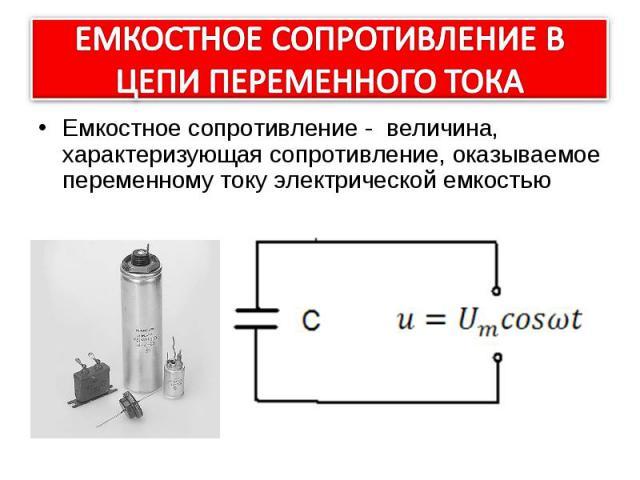 Емкостное сопротивление - величина, характеризующая сопротивление, оказываемое переменному току электрической емкостью Емкостное сопротивление - величина, характеризующая сопротивление, оказываемое переменному току электрической емкостью