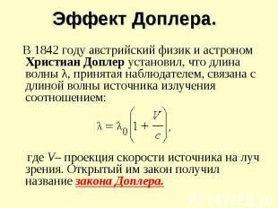 В 1842году австрийский физик и астроном Христиан Доплер установил, что дли
