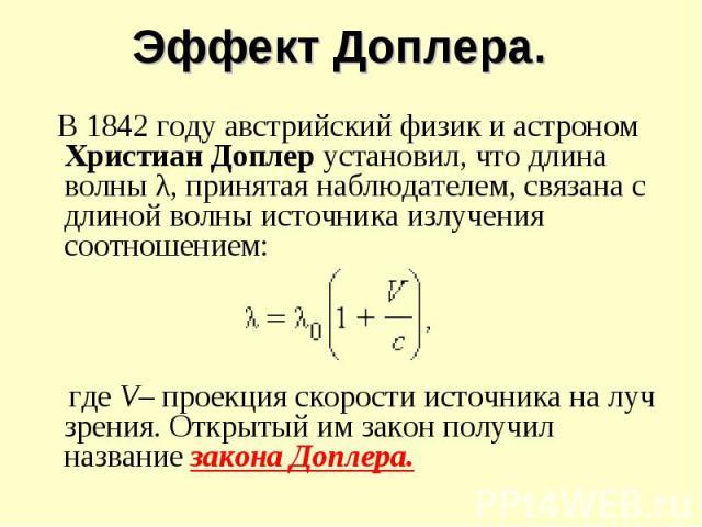 В 1842году австрийский физик и астроном Христиан Доплер установил, что длина волны λ, принятая наблюдателем, связана с длиной волны источника излучения соотношением: В 1842году австрийский физик и астроном Христиан Доплер установил, что …