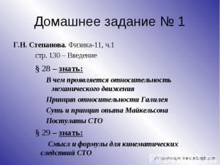 Г.Н. Степанова. Физика-11, ч.1 Г.Н. Степанова. Физика-11, ч.1 стр. 130 – Введени