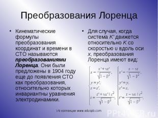 Кинематические формулы преобразования координат и времени в СТО называются преоб