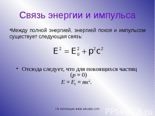 Отсюда следует, что для покоящихся частиц (p=0) Отсюда следует, что