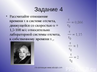 Рассчитайте отношение времени τ в системе отсчета, движущейся со скоростью υ = 1