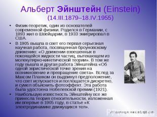 Физик-теоретик, один из основателей современной физики. Родился в Германии, с 18