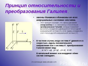 законы динамики одинаковы во всех инерциальных системах отсчета. законы динамики