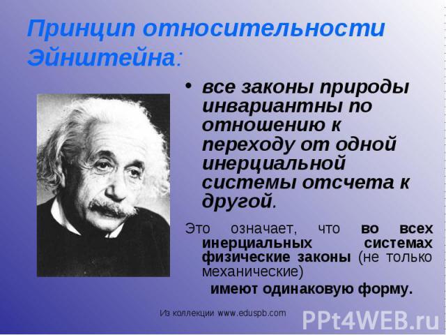 все законы природы инвариантны по отношению к переходу от одной инерциальной системы отсчета к другой. все законы природы инвариантны по отношению к переходу от одной инерциальной системы отсчета к другой. Это означает, что во всех инерциальных сист…