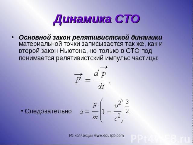 Основной закон релятивистской динамики материальной точки записывается так же, как и второй закон Ньютона, но только в СТО под понимается релятивистский импульс частицы: Основной закон релятивистской динамики материальной точки записывается так же, …