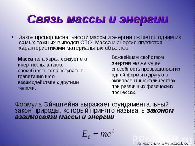Закон пропорциональности массы и энергии является одним из самых важных выводов СТО. Масса и энергия являются характеристиками материальных объектов. Закон пропорциональности массы и энергии является одним из самых важных выводов СТО. Масса и энерги…