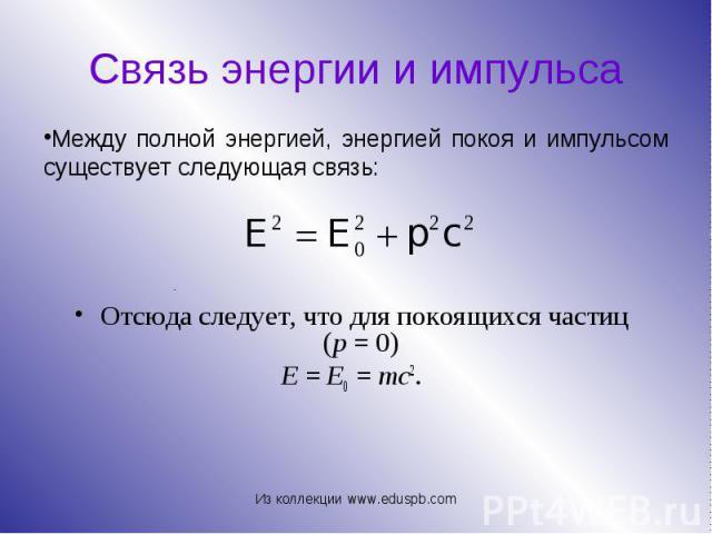 Отсюда следует, что для покоящихся частиц (p=0) Отсюда следует, что для покоящихся частиц (p=0) E=E0=mc2.