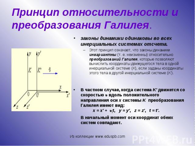 законы динамики одинаковы во всех инерциальных системах отсчета. законы динамики одинаковы во всех инерциальных системах отсчета. Этот принцип означает, что законы динамики инвариантны (т.е. неизменны) относительно преобразований Галилея, кото…