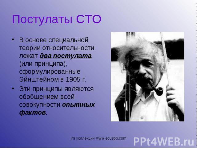 В основе специальной теории относительности лежат два постулата (или принципа), сформулированные Эйнштейном в 1905г. В основе специальной теории относительности лежат два постулата (или принципа), сформулированные Эйнштейном в 1905г. Эти…