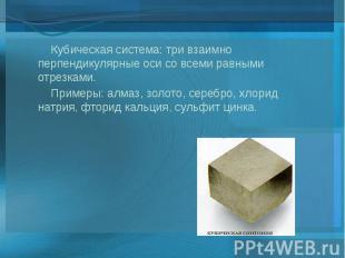 Кубическая система: три взаимно перпендикулярные оси со всеми равными отрезками.