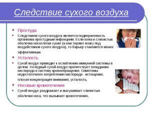 Простуда Простуда Следствием сухого воздуха является подверженность организма пр