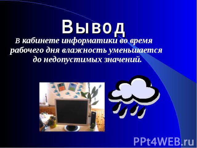В кабинете информатики во время рабочего дня влажность уменьшается до недопустимых значений. В кабинете информатики во время рабочего дня влажность уменьшается до недопустимых значений.