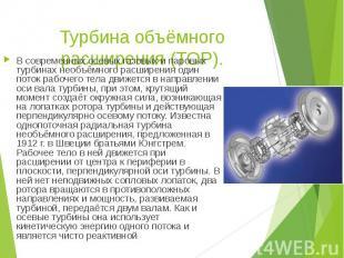Турбина объёмного расширения (ТОР). В современных осевых газовых и паровых турби