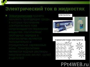 Электролитами принято называть проводящие среды, в которых протекание электричес