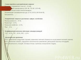 Схема передачи и распределения энергии: Схема передачи и распределения энергии: