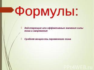 действующие или эффективные значения силы тока и напряжения Средняя мощность пер