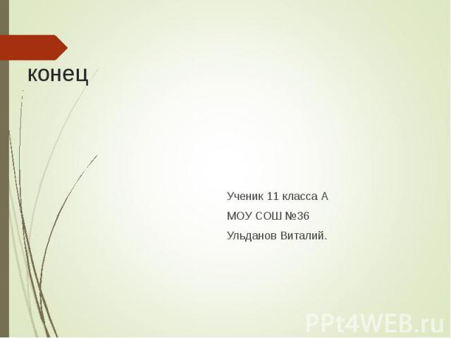 Ученик 11 класса А Ученик 11 класса А МОУ СОШ №36 Ульданов Виталий.