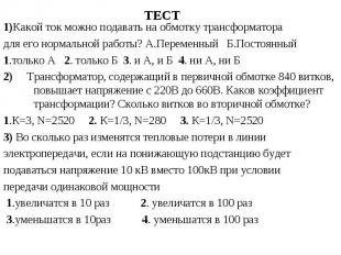 1)Какой ток можно подавать на обмотку трансформатора 1)Какой ток можно подавать