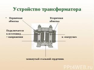 Первичная Вторичная Первичная Вторичная обмотка обмотка Подключается к источнику