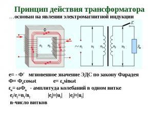…основан на явлении электромагнитной индукции …основан на явлении электромагнитн