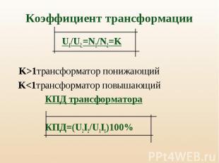U1/U2 =N1/N2=K U1/U2 =N1/N2=K K>1трансформатор понижающий K<1трансформатор