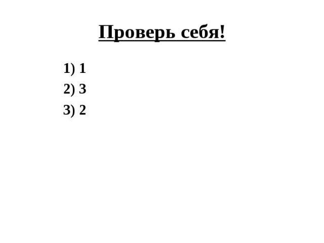 1) 1 1) 1 2) 3 3) 2