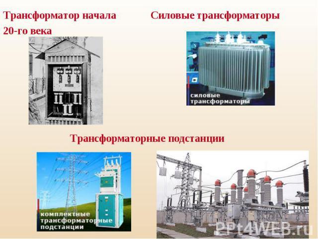 Трансформатор начала Силовые трансформаторы Трансформатор начала Силовые трансформаторы 20-го века Трансформаторные подстанции