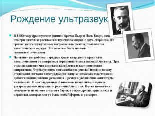 В 1880 году французские физики, братья Пьер и Поль Кюри, заметили, что при сжати