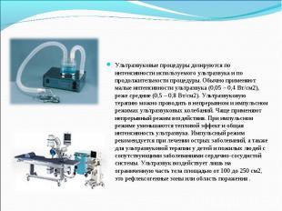 Ультразвуковые процедуры дозируются по интенсивности используемого ультразвука и