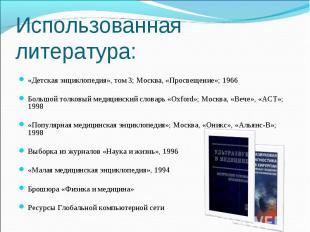 «Детская энциклопедия», том 3; Москва, «Просвещение»; 1966