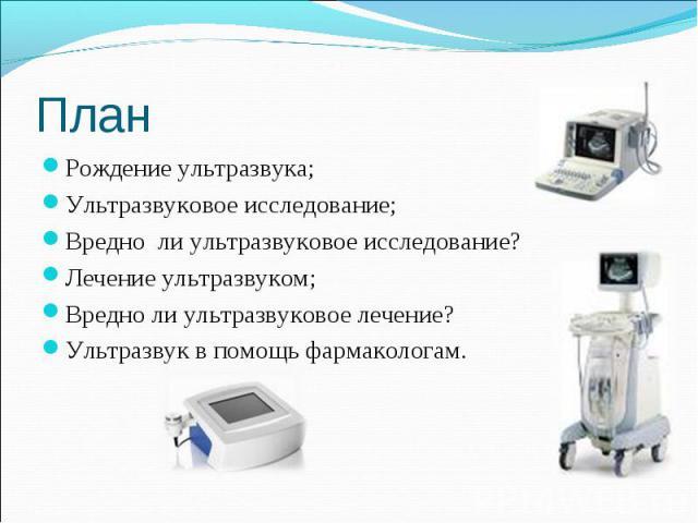 Рождение ультразвука; Рождение ультразвука; Ультразвуковое исследование; Вредно ли ультразвуковое исследование? Лечение ультразвуком; Вредно ли ультразвуковое лечение? Ультразвук в помощь фармакологам.