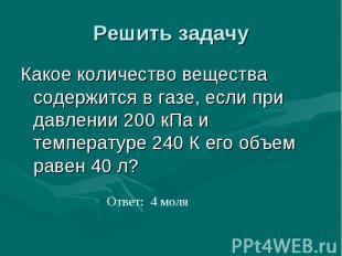 Какое количество вещества содержится в газе, если при давлении 200 кПа и темпера