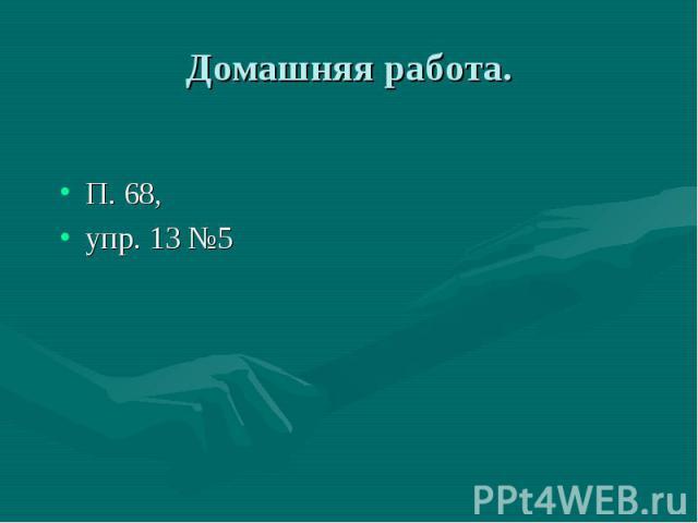 П. 68, упр. 13 №5