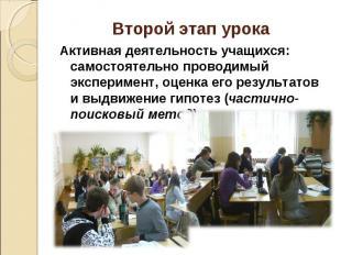 Активная деятельность учащихся: самостоятельно проводимый эксперимент, оценка ег