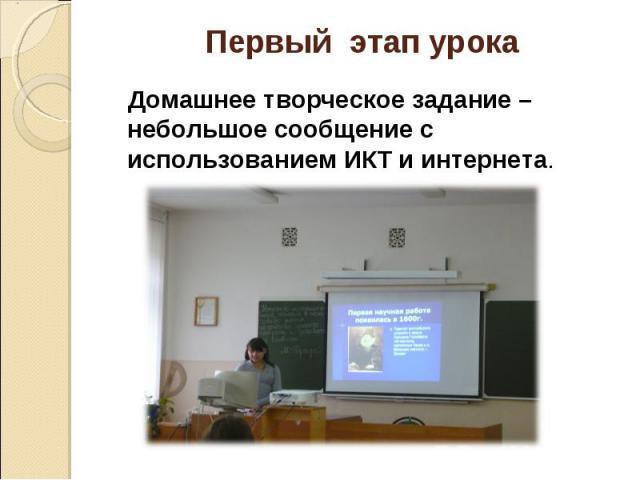 Домашнее творческое задание – небольшое сообщение с использованием ИКТ и интернета. Домашнее творческое задание – небольшое сообщение с использованием ИКТ и интернета.
