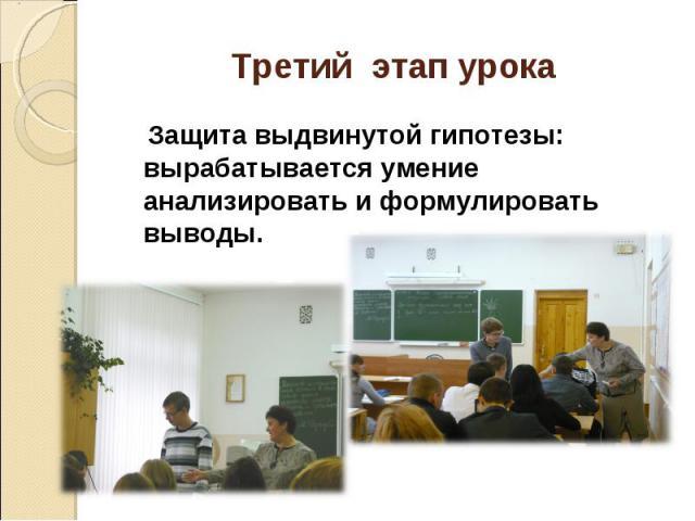 Защита выдвинутой гипотезы: вырабатывается умение анализировать и формулировать выводы. Защита выдвинутой гипотезы: вырабатывается умение анализировать и формулировать выводы.