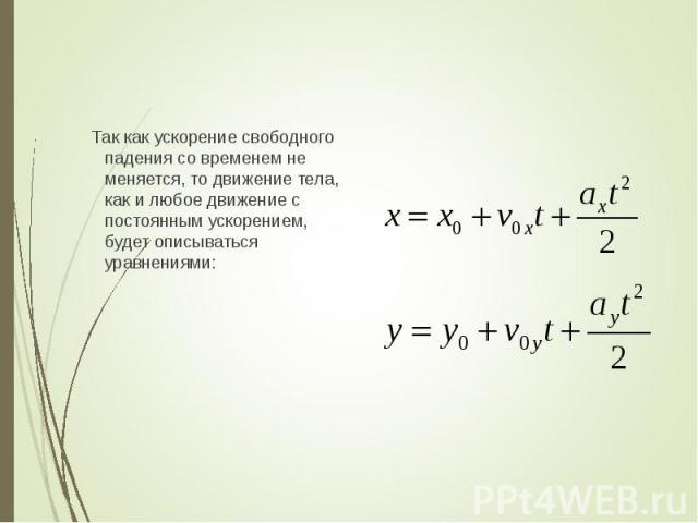 Так как ускорение свободного падения со временем не меняется, то движение тела, как и любое движение с постоянным ускорением, будет описываться уравнениями: Так как ускорение свободного падения со временем не меняется, то движение тела, как и любое …