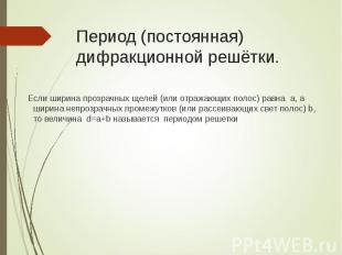 Если ширина прозрачных щелей (или отражающих полос) равна а, а ширина непрозрачн