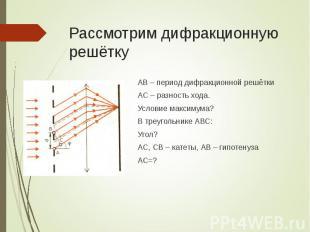 АВ – период дифракционной решётки АВ – период дифракционной решётки АС – разност