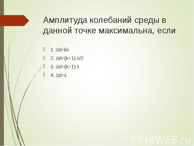 1. ∆d=kλ 1. ∆d=kλ 2. ∆d=(k+1) λ/2 3. ∆d=(k+1) λ 4. ∆d=λ