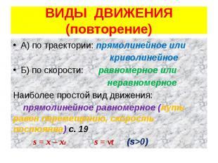 ВИДЫ ДВИЖЕНИЯ (повторение) А) по траектории: прямолинейное или криволинейное Б)