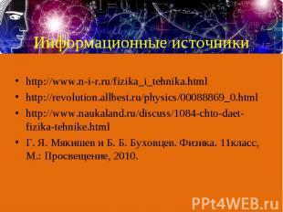 http://www.n-i-r.ru/fizika_i_tehnika.html http://www.n-i-r.ru/fizika_i_tehnika.h