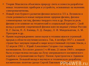 Теория Максвелла объяснила природу света и помогла разработке новых технических