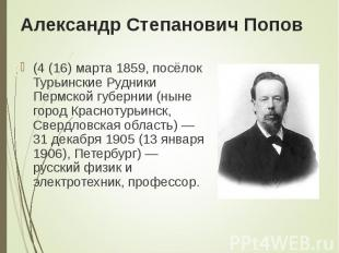 (4(16) марта 1859, посёлок Турьинские Рудники Пермской губернии (ныне горо