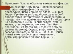 Приоритет Попова обосновывается тем фактом: Приоритет Попова обосновывается тем
