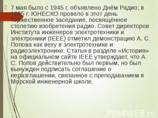 7 мая было с 1945 г. объявлено Днём Радио; в 1995 г. ЮНЕСКО провело в этот день