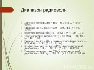 Длинные волны (ДВ) = 150—450 кГц (λ = 2000—670 м) Длинные волны (ДВ) = 150—450 к
